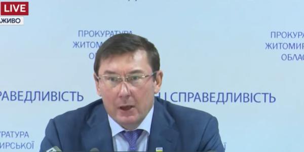 """Генпрокурор Луценко розпочав нараду у Житомирі. Роздає """"на горіхи"""" силовикам"""