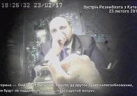 """НАБУ опублікувало відео розслідування """"бурштинової"""" схеми, в якій фігурує нардеп Розенблат. Відео"""