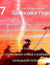 Свято козацької сили відбудеться у Житомирі