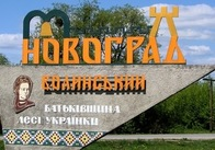 У Новоград-Волинському можуть встановити меморіальну дошку полковнику УНР Ростиславу Корчунову