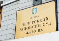 Печерський районний суд Києва задовільнив скаргу нардепа Розенблата на НАБУ та САП