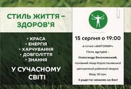 У Житомир приїде лікар з Коростишева, щоб розповісти про здоровий спосіб життя