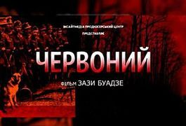 У Житомирі пройде допрем'єрний показ фільму «Червоний»