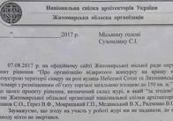 Житомирські архітектори заявили, що їх без згоди внесли в склад жюрі по забудові скверу на Лятошинського