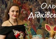 Житомирян запрошують у «Подорож у Королівство Муз» Ольги Дідковської