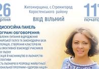 Аграрій Костюшко Ірина: На Фестивалі льону відбудеться засідання Асоціації розвитку льонарства та коноплярства