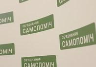 """""""Самопоміч"""" у Житомирській обласній раді: """"Антиукраїнське кубло має відповідати за свої вчинки перед законом"""""""