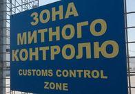 Компания с признаками фиктивности оформила 4 груза на базе Житомирской таможни