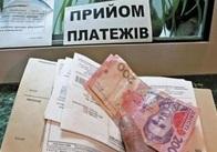 """Як житомиряни платили за """"комуналку"""" у липні"""