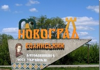 """Організатори фестивалю """"Древній Звягель"""" запрошують усіх в неділю до Новограда-Волинського"""