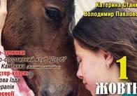 В Кам'янці відбудеться фото-акція на конях