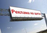 В Житомирській ОДА шістьом підприємцям дали дозвіл на розміщення біг-бордів та рекламних щитів на дорогах області