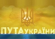 Пута України. Ч.1. Польща – тобі моя увага