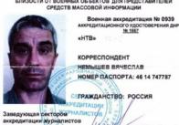 З України видворили пропагандиста російського каналу НТВ