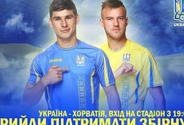 Україна - Хорватія. Анонс та прогноз матчу