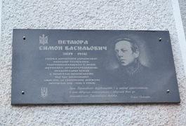 У Новограді-Волинському на воказлі встановили пам'ятну дошку видатному українцю - Симону Петлюрі. Фото