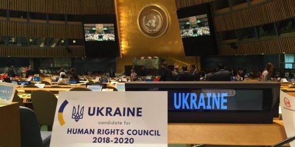 Україну обрали до Ради ООН з прав людини