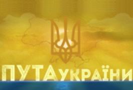 Пута України 4. Сакральна жертва
