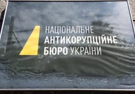 В НАБУ офіційно пояснили, чому не дали вилетіти до Німеччини нардепу від Житомира Розенблату