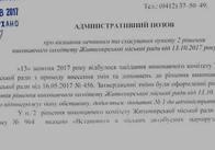 Череднік подав в суд на рішення щодо часових обмежень для пільговиків в маршрутках