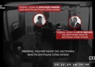 НАБУ та САП затримали сина Авакова та його колишнього заступника