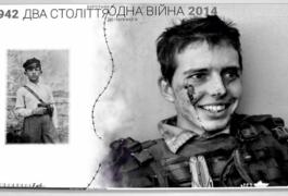 У Житомирі покажуть паралелі між воїнами АТО та УПА
