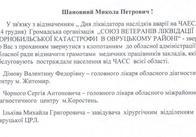 Чорнобильці Житомирщини просять до дня ліквідатора відзначити лікарів