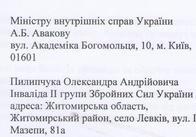 Інвалід 2 групи ЗСУ звернувся до Авакова через побиття в Стрижівці