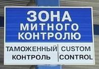 Для тих, хто реалізує продукцію за кордон: митниця створила моніторинговий центр