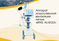 Міська лікарня Житомира придбала три наркозно-дихальні апарати