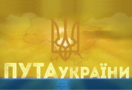 Пута України 7. Наївна, добра Україна