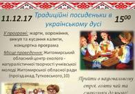 Житомирян запрошують на андріївські вечорниці