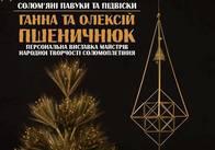 У Житомирі відбудеться виставка солом'яних виробів Ганни та Олексія Пшеничнюків