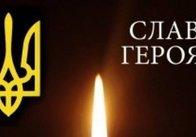 Старший солдат з Житомира загинув в АТО. Видовища до дня Миколая переносяться
