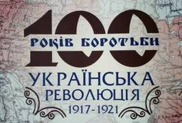 Українській революції - 100 років