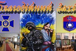 СБУ запрошує на виставку картин «Невидима варта» та виставу-реквієм «Війна без строку…»
