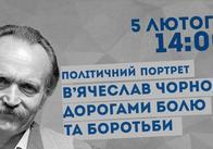 В'ячеслав Чорновіл: дорогами болю і боротьби
