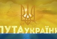 Пута України 9: Через це проходять усі