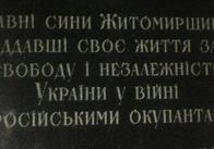 На Тернопільщині встановили стелу з іменами загиблих учасників АТО із Житомирщини
