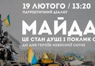 Чотири роки лютневих подій на Майдані