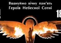 Сьогодні у Житомирі Віче пам'яті