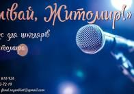 «Співай, Житомир!»: Фонд родини Розенблат проводить вокальний конкурс для школярів