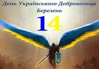 Держава відзначає День українського добровольця