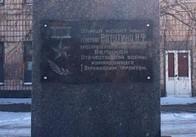 У Бердичеві демонтували пам'ятну дошку Ватутіну