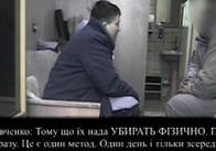 ГПУ оприлюднила відеодокази підготовки Надією Савченко кровопролиття