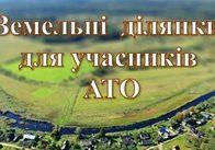 Понад 8 тисяч учасників АТО отримали землю на Житомирщині