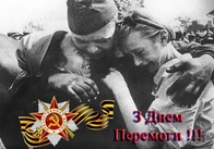 """66 років тому скінчилась війна: вітання від Репортер Житомира та """"ДАТУР"""""""