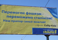 """Скандал: у центрі Житомира 9 травня без дозволу незаконно переклеєний борд ВО """"Свобода"""""""