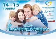 «Щаслива родина» у Житомирі: свято, у рамках проекту «Тиждень подружжя»