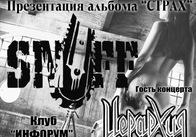 """Тяжелая музыка в Житомире: группа Snuff представит альбом """"Страх"""""""